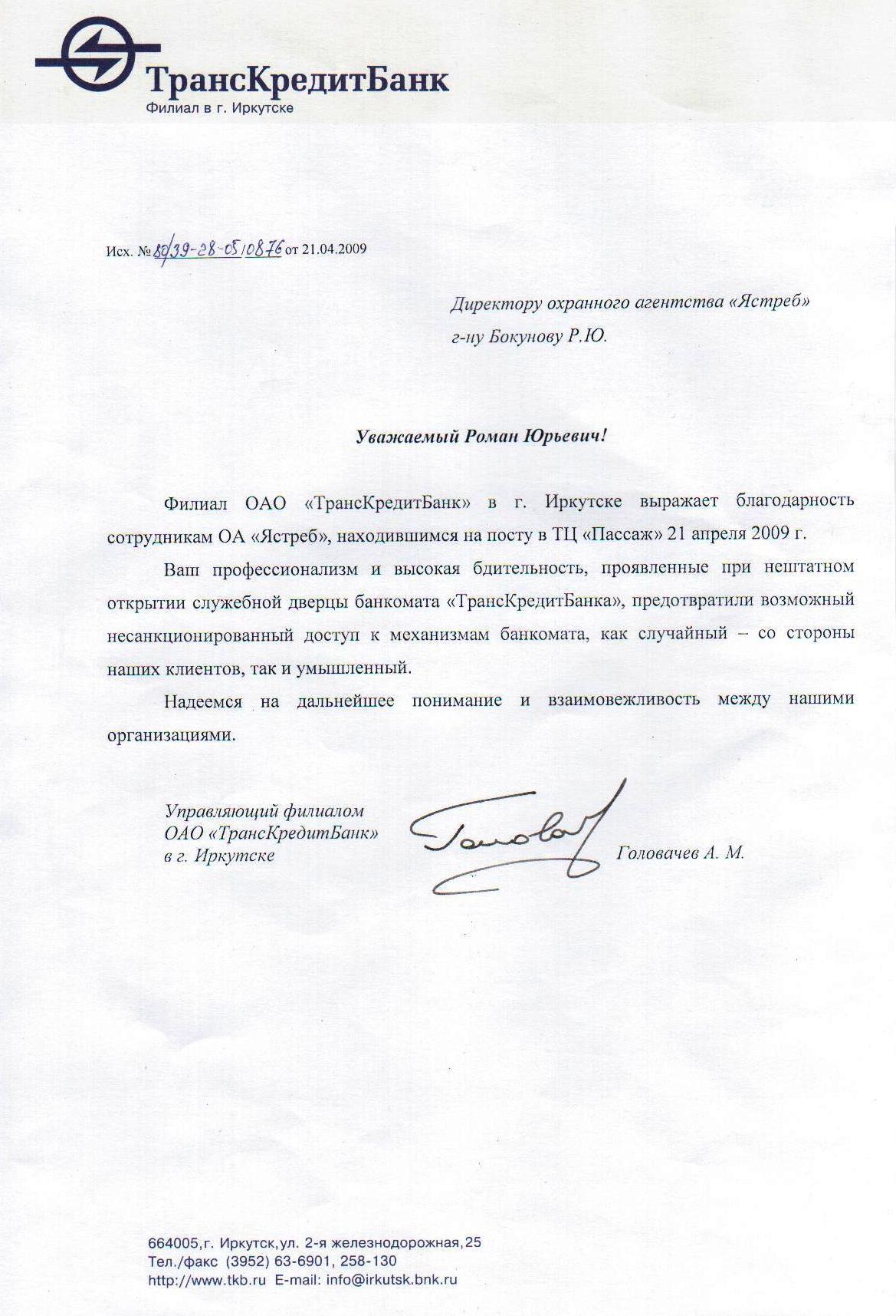 "Охранное агентство ""Ястреб""/Благодарственные письма: http://www.yastreb.irkutsk.ru/2.2.htm"